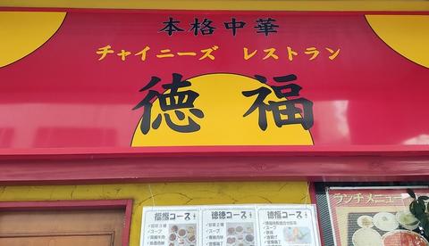 """""""中華料理 徳福"""""""