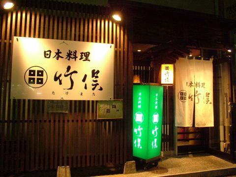 日本料理 竹俣(たけまた)