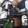 浅草 酒膳一文 本店のおすすめポイント1