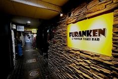 鉄板焼きbar FURANKEN フランケンの雰囲気1