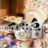 とりうお TORI魚 新宿店のロゴ