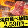 甘太郎 横浜南幸店のおすすめポイント1
