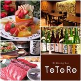 和dining bar TOTORO ととろ 金沢 片町のグルメ