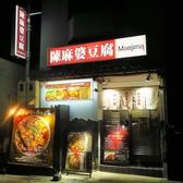 陳麻婆豆腐 Maejimaの雰囲気3
