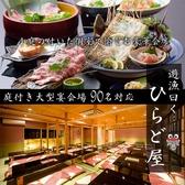 和食料理 九州めぐり 平戸や 博多駅(博多口)のグルメ