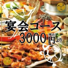 播州 炭右衛門のコース写真