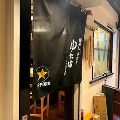 焼鳥ダイニング ゆた坊 兵庫和田岬店の写真