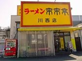 来来亭 川西店の雰囲気3
