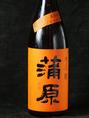 【蒲原 純米吟醸山田錦65%】一合800円、グラス430円  《津川・下越酒造》 辛口の中でも甘口です。フルーティーで後を引く美味しさ。