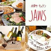 木屋町キッチン JAWS 京都のグルメ
