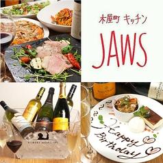 木屋町キッチン JAWS