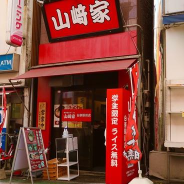 横浜家系ラーメン 山崎家 白楽駅前店の雰囲気1