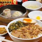蓮香園 新館のおすすめ料理2