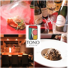 osteria TONO オステリア トーノの写真