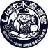 もんきち商店 白石店のロゴ
