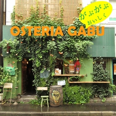 OSTERIA GABUの写真