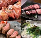 炭火焼 もつ料理 京山 福岡のグルメ