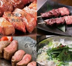 炭火焼 もつ料理 京山の写真