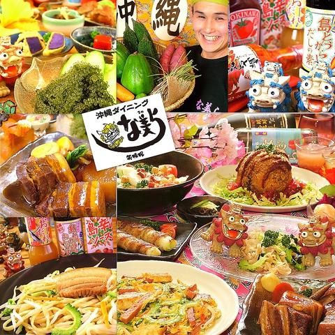 沖縄産食材を使用!飲み放題付きの多彩な宴会コースをご用意♪