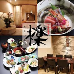 日本の料理 檪 あじいちいの写真