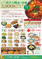 赤から 恵比寿西口店のコース写真