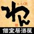 くいもの屋 わん JR奈良駅前店のロゴ