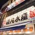 磯丸水産 長野駅前店のロゴ