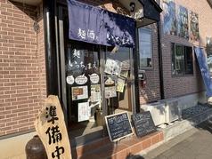 麺酒処いっちょまえの写真