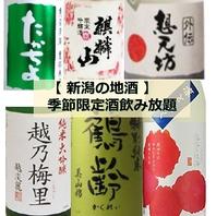 【利酒師厳選】新潟地酒の限定酒15種が+500円で飲み放題