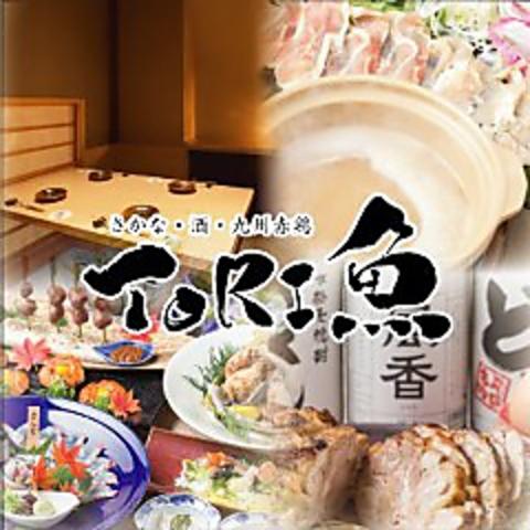 隠れ家個室×和食 とりうお〜TORI 魚〜 新宿店