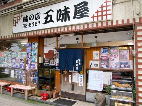 味の店・五味屋