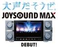 【JOYSOUNDの最新モデル導入!】最新の曲も歌い放題!採点ゲームや新機能盛りだくさんで楽しめる!