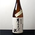 【月不見の池 秋限定酒~新潟~】氷点貯蔵の生原酒。蔵元も販売数時間で完売の人気酒です。