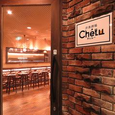洋食酒場 チェルー Cheluの特集写真
