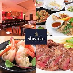 shizuku シズク GRILL&GYOZA の写真