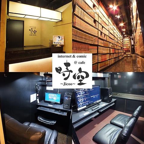 コミックバスター時空 田町店