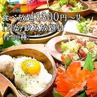 食べ放題&飲み放題3300円~!名駅西口徒歩5分
