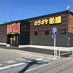 カラオケ歌屋 旭川大町店の写真