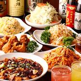 三九厨房 新宿店のおすすめ料理2