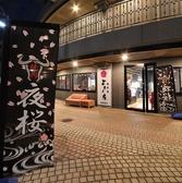 二代目 焼肉屋 よざくら 名駅南店の詳細