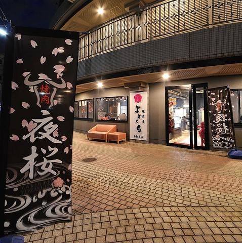二代目 焼肉屋 よざくら 名駅南店
