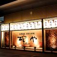 【全席掘りごたつ個室90席】札幌駅地下鉄12番出口より徒歩2分