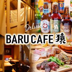 BARU CAFE バルカフェ 猿の写真