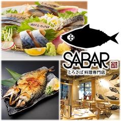 海鮮 さば料理専門居酒屋 SABAR+ 栄店の写真