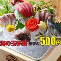 海風土 博多のおすすめ料理1