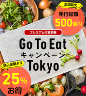 GoToEat TOKYO 対応!