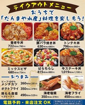 だんまや水産 手稲店のおすすめ料理1