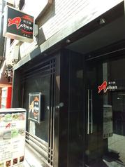 餃子鍋 A-chan あーちゃんの外観1