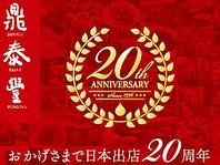 世界10大レストラン★大人気!肉汁たっぷりの小籠包