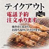 いろはにほへと 勝田駅前店のおすすめ料理2
